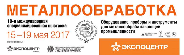 Международная выставка Металлообработка -2017